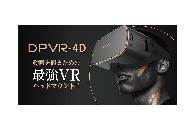 DPVR-4D:動画を観るための最強VRヘッドマウント!!