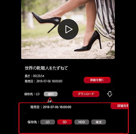DPVR-4D:動画のダウンロード画面