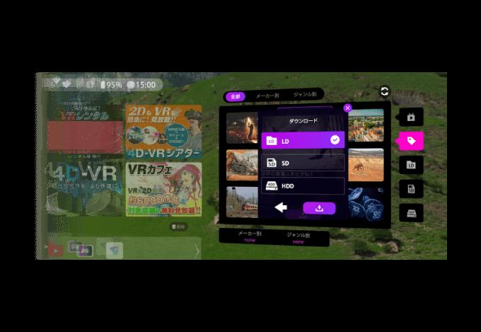 SKYWORHT-4D S801:動画ファイルダウンロード画面