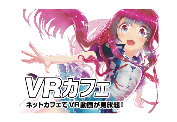 4D-CH・ポケットVRの宣伝画像